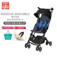 gb 好孩子(gb) 口袋车婴儿推婴儿车3代升级款可登飞机婴儿伞车 国际版-蓝色
