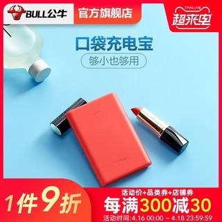 BULL 公牛 公牛5000毫安迷你mini充电宝移动电源小巧便携超薄苹果安卓通用