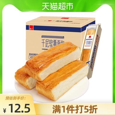 泓一 千层软手撕面包400g整箱营养学生早餐零食糕点休闲食品整箱