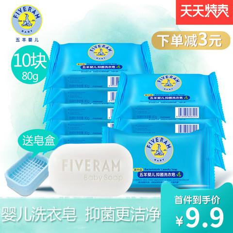 FIVERAMS 五羊 五羊婴儿抑菌洗衣皂10块宝宝专用洗衣肥皂婴幼儿童bb尿布去渍香皂