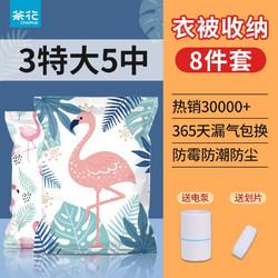 CHAHUA 茶花 茶花压缩袋电动真空收纳袋被子衣服收纳袋搬家袋行李袋 3特大+5中+1电泵