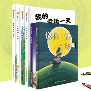 《小树苗绘本馆:庆子凯萨兹经典绘本》(套装共6册)