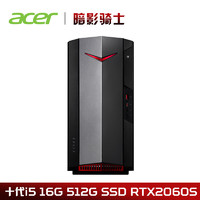 30日0点:acer 宏碁 暗影骑士·威N50-N93 游戏台式机 (i5-10400F、16G、512G、RTX2060Super)