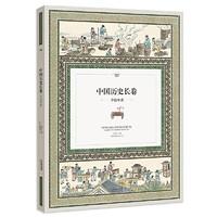 《中国历史长卷:手绘年表》