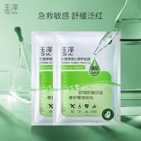 Dr.Yu 玉泽积雪草修护干面膜2片 保湿锁水舒缓泛红敏感肌