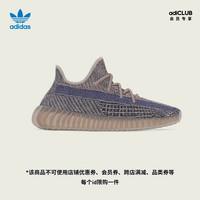 adidas 阿迪达斯官网 三叶草YEEZY BOOST 350 V2男女经典鞋H02795