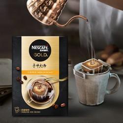 Nestlé 雀巢 金牌咖啡挂耳手冲大师研磨咖啡中度烘焙9gx5包(挂滤式)