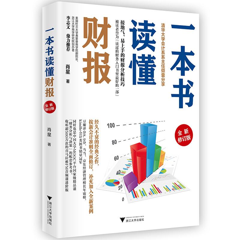 《一本书读懂财报》(全新修订版)