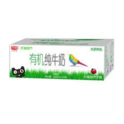 Bright 光明 有机纯牛奶 200mL*24盒