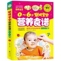 0-6岁聪明宝宝营养餐宝宝食谱书辅食婴儿幼儿全程辅食添加书籍