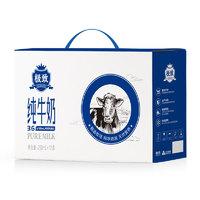 88VIP:极致全脂纯牛奶250ml*12盒