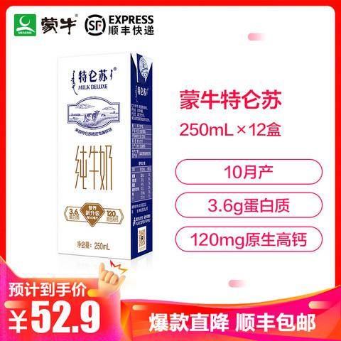 MENGNIU 蒙牛 蒙牛特仑苏纯牛奶苗条装250ml*12 盒