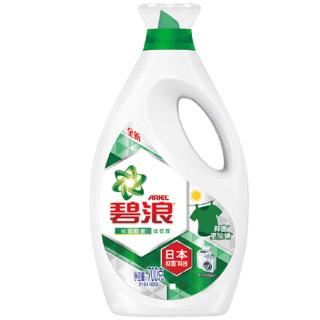 ARIEL 碧浪 洗衣液家庭装7.4kg(2kg*3瓶+700g*2瓶)自然清新机洗除菌组合