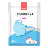 百亿补贴:ZHENDE 振德  一次性儿童医用口罩 弹力宽耳带款 30只装