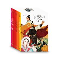 《凯叔讲历史系列 第一辑》(夏商 - 三国两晋 套装共8册)