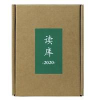 《读库》(2020年套装)