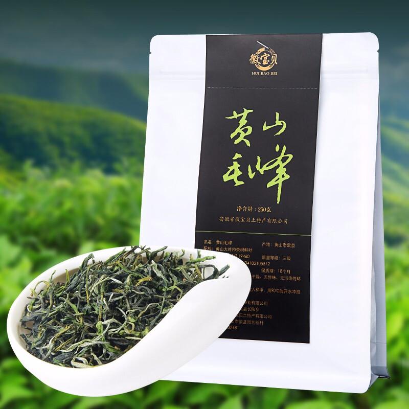 徽宝贝 黄山毛峰绿茶  250g