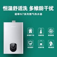NORITZ 能率(NORITZ)燃气热水器16升 多维智能恒温抗干扰 停水控温GQ-16N7FEX(JSQ30-N7)天然气防冻