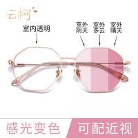 变色眼镜韩版潮墨镜女近视太阳镜防紫外线有度数网红粉ins丹阳框