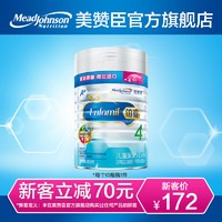 MeadJohnson Nutrition 美赞臣铂睿儿童配方牛奶粉4段850g*1罐装 荷兰进口