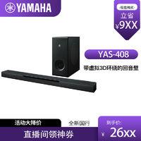 YAMAHA 雅马哈 Yamaha/YAS-408家庭影院回音壁5.1电视音响客厅家用