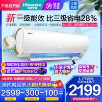 Hisense 海信1.5匹p空调挂机一级能效节能变频家用冷暖两用壁挂式官方3320