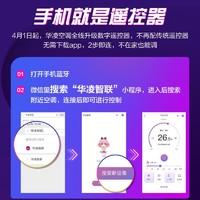 华凌丨WAHIN 大1匹 一级变频 WiFi节能壁挂式空调KFR-26GW/N8HE1