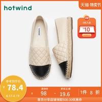 hotwind 热风女鞋秋季新款女士加绒渔夫鞋时尚平底休闲单鞋H30W0712