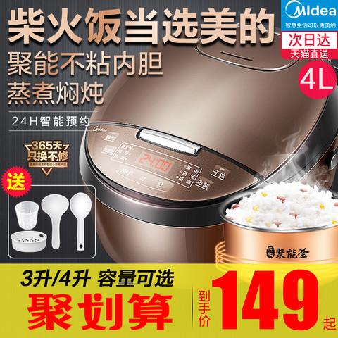 Midea 美的 美的电饭煲家用4L电饭锅迷你小型1-2人3智能多功能官方旗舰店正品