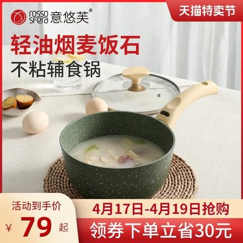 意悠芙宝宝辅食锅小绿麦饭石不粘锅煎煮一体雪平锅婴儿奶锅辅食锅
