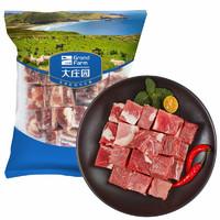 PLUS会员:Grand Farm 大庄园 牛腩块 原切牛肉 1kg/袋