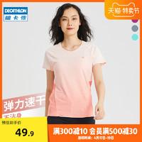 DECATHLON 迪卡侬新款运动T恤女短袖宽松半袖背心跑步健身春夏休闲上衣ODT1