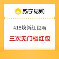 苏宁易购 418焕新红包雨