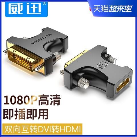 VENTION 威迅 威迅DVI转HDMI转接头显卡接口PS4/switch电脑接显示器屏笔记本外接投影仪电视机顶盒dvi-d高清连接线转换器