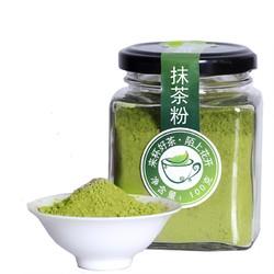 陌上花开 共2罐装  抹茶粉 绿茶粉
