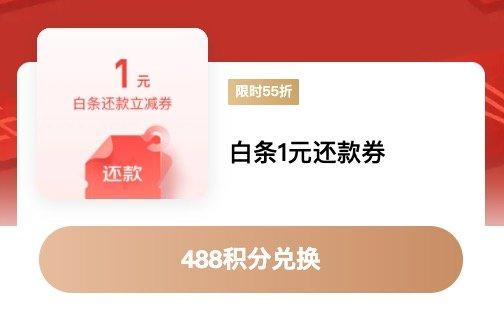 京东金融 488积分兑换白条1元还款券