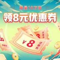 京东 JD.COM粉丝福利 限量领全品券