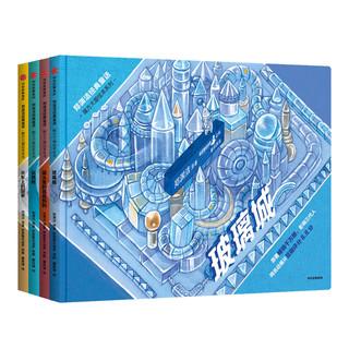 PLUS会员 : 《郑渊洁经典童话·魔方大厦绘本系列》(套装共4册)