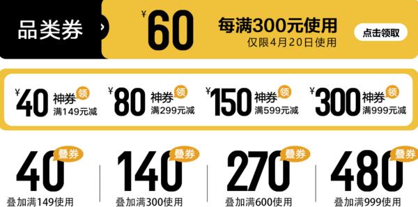 促销活动:京东 北面授权店 超级秒杀日