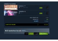 Steam游戏平台《战地》系列捆绑包 PC版数字游戏