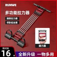 RUNWE 朗威多功能脚蹬拉力器练臂肌扩胸器臂力器握力器男士家用健身器材
