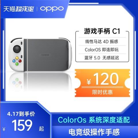 OPPO 游戏手柄  ColorOS 系统深度适配 蓝牙5.0 线性马达4D震感 双色可选