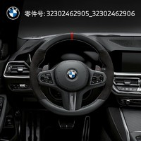 BMW BMWM  Performance方向盘