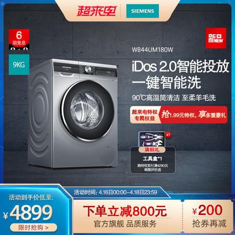 SIEMENS 西门子 SIEMENS/WB44UM180W 9公斤 1400转 智能变频滚筒洗衣机