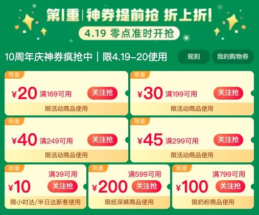 天猫超市 10周年庆主会场 领10~200元大额优惠券