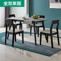 QuanU 全友  120770 钢化玻璃面餐桌椅组合 一桌四椅