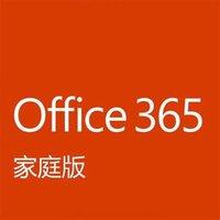 Microsoft  Office 365 个人版家庭版 1年订阅