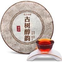 隆仁古茶  金芽普洱熟茶饼   357g
