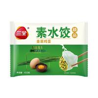 三全  速冻素水饺 韭菜鸡蛋口味 450g