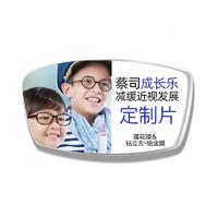 ZEISS 蔡司 成长乐1.60钻立方铂金膜*2片+赠儿童镜框